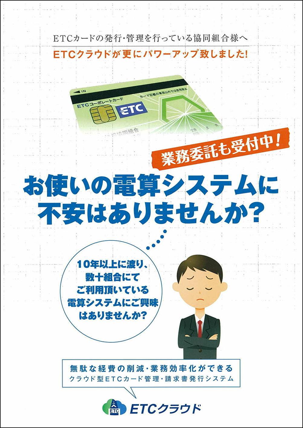 ETCカードの管理・請求書発行なら「ETCクラウド」